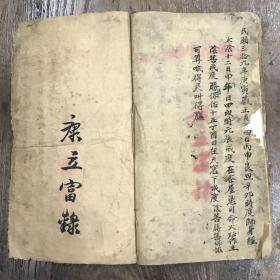 道教手稿本D054