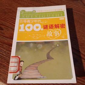 引导青少年的100个谜语解密故事