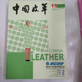 中国皮革2002年18期
