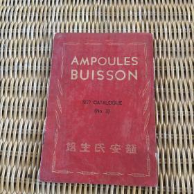 民国医书 培生氏安瓿(1937年27页,介绍几十种药水治疗哪些病等等)