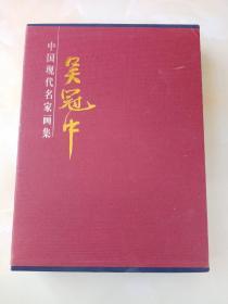 中国现代名家画集 吴冠中画集上下册 精装+函套