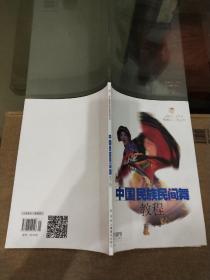 上海市舞蹈学校校本教材系列丛书:中国民族民间舞教程