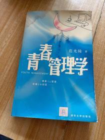 青春管理学 (范光陵 签名)有水印 详见图
