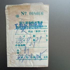 照片袋——1967年保定市工农兵照相部(原保定市新生照相馆)/带毛主席语录