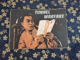 连环画:Junnel Warfare(后少部缺页无封底)