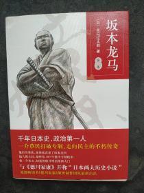 坂本龙马 第二部
