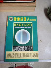 哈佛经理人职业培训教程.经理的能力