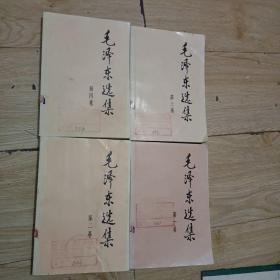 毛泽东选集  四卷全