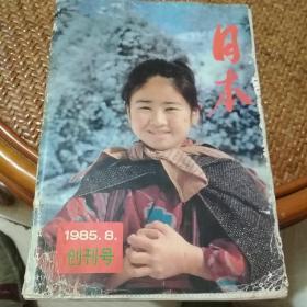 日本1985.8创刊号