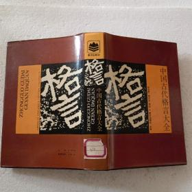 中国古代格言大全(32开)精装本,1986年一版一印