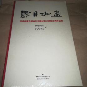 岁月如画 甘肃省重大革命历史题材美术创作优秀作品集