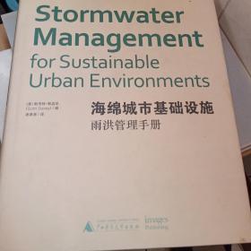 海绵城市基础设施:雨洪管理手册