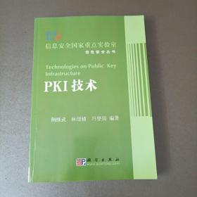 PKI技术
