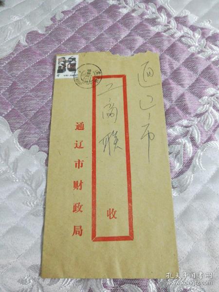 实寄邮资封一通辽市财政局寄出  4分邮票一枚   蒙古族戳