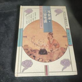 耳食录·三异笔谈——笔记小说精品丛书
