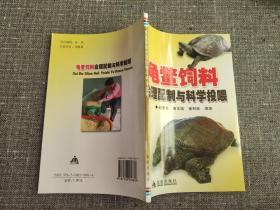龟鳖饲料合理配制与科学投喂【品好如新】