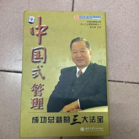 中国式管理:成功总裁的三大法宝 17盘VCD+1本文字教材
