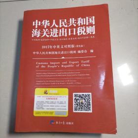 中华人民共和国海关进出口税则 2017年 汉英对照