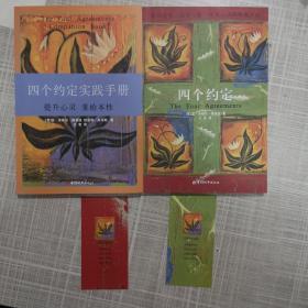 四个约定:托尔特克的智慧书