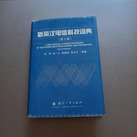 新英汉电信科技词典(第3版)