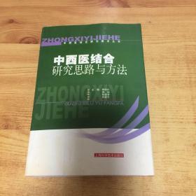 中西医结合研究思路与方法