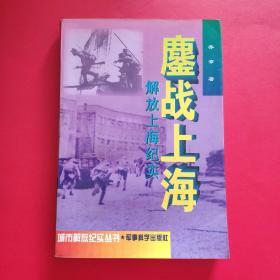 鏖战上海:解放上海纪实
