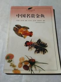 中国名贵金鱼