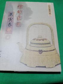 紫砂巨匠王寅春