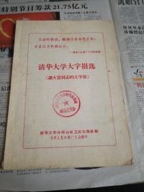 清华大学大字报选(蒯大富同志的大字报)