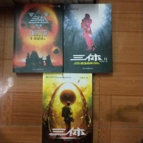 三体(中国科幻基石丛书)之一二三全
