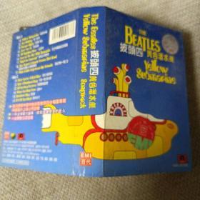 磁带:披头四 黄色潜水艇