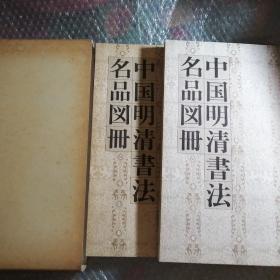 中國明清書法名品圖冊(全二冊)