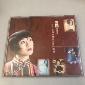 VCD 吹风造型法----中国台湾沙宣讲师赵威 演示 单碟原盒