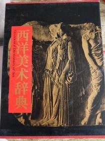 西洋美术辞典