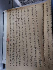 零陵税务文献     1955年8月5日反省书4页   有折痕有虫蛀损伤   同一来源有装订孔