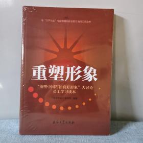 """重塑形象 """"重塑中国石油良好形象""""大讨论员工学习读本    正版新书未开封"""