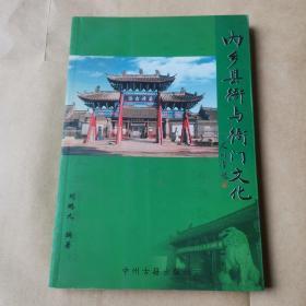 内乡县衙与衙门文化(签赠本)