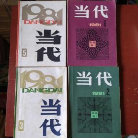 《当代》双月刊  1981年 2.3.5.6期 四册合售 私藏 书品如图..