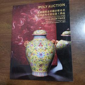 北京保利2012秋季拍卖 乾隆御制翡翠雕辟邪水丞 宫廷艺术重要瓷器