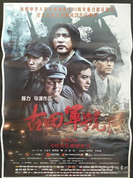 一开电影海报: 古田军号