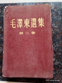 毛泽东选集 第二卷(1952年二印,布面精装,购买看清图片描述!)