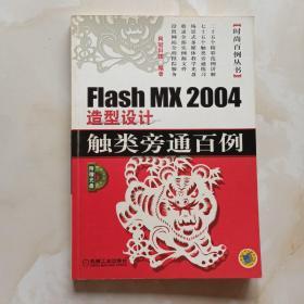 Flash MX 2004造型设计触类旁通百例(含光盘)