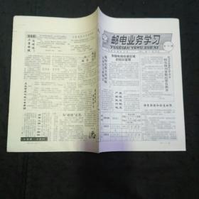 邮电业务学习 1991年2月总第79期