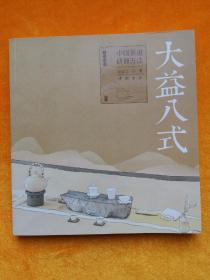 《大益八式:中国茶道研修方法》