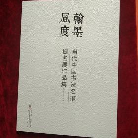 翰墨风度——当代中国书法名家提名展作品集
