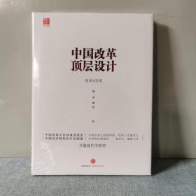 中国改革顶层设计    正版新书未开封