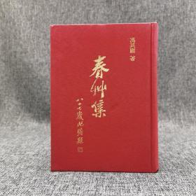 特惠· 台湾万卷楼版  冯其庸《春草集》(精装;绝版)