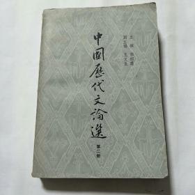 中国历代文论选(第二册)