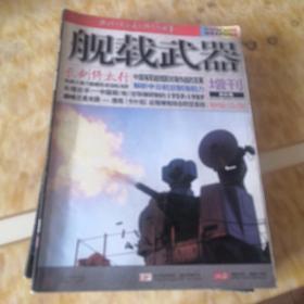 舰载武器(2008)增刊