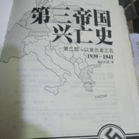 第三帝国兴亡史.第二部:以复仇者之名
